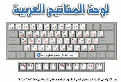 telecharger clavier arab